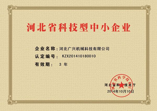 Certificate of Science & Technology Enterprises