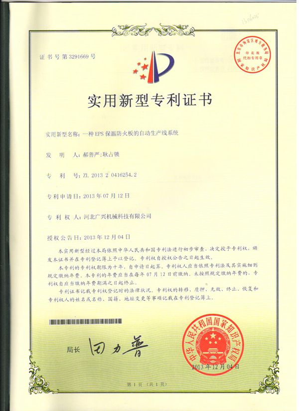 Patent Certificate  of EPS Insulation Production Line
