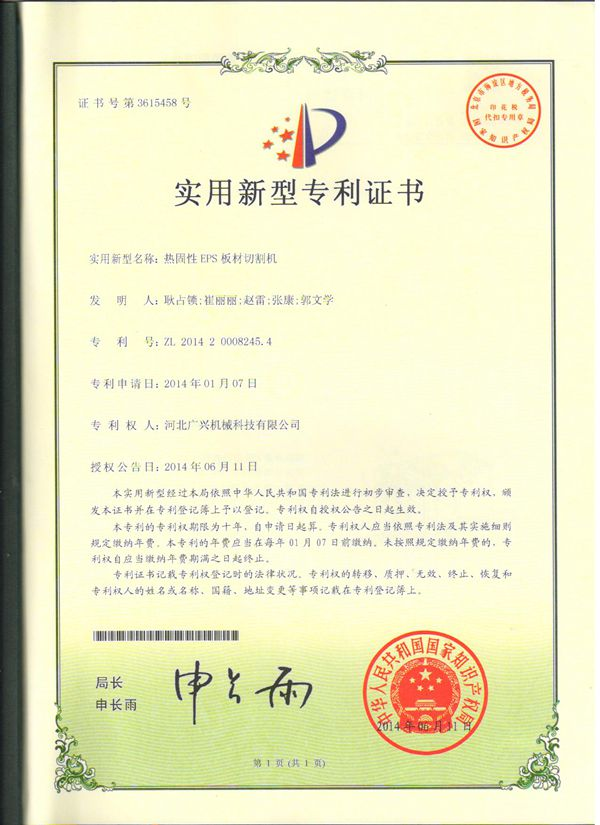 Patent Certificate  of EPS Panel Machine