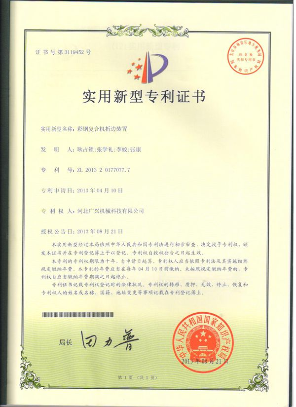 Patent Certificate of Sandwich Panel Machine